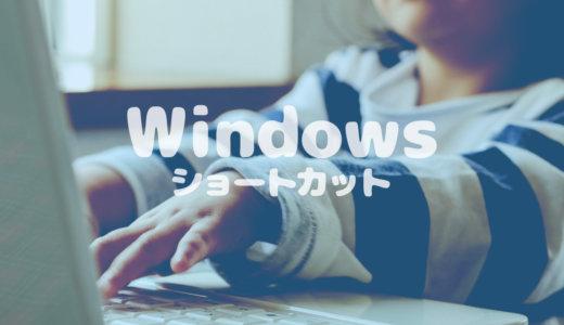 文章作成を爆速するショートカット【Windows編】