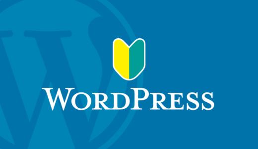初心者でも簡単!今すぐXSERVERでWordPressを始めよう!
