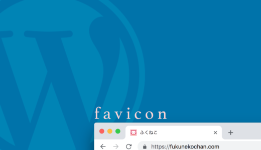 WordPressでサイトアイコン(ファビコン)を簡単設定!