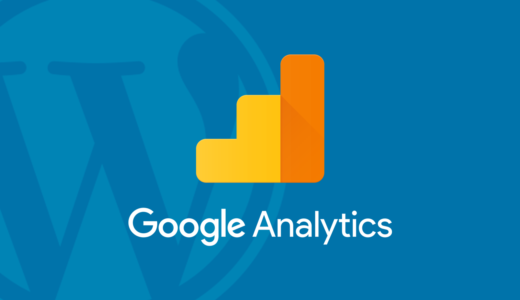 GoogleアナリティクスをWordPressに簡単設定