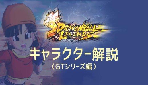 キャラクター解説(GTシリーズ編)【ドラゴンボールレジェンズ】