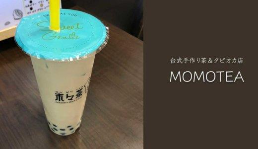 横浜の弘明寺「モモティー」で、初めてタピオカミルクティーが美味しいと思えた