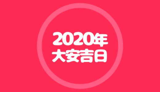 2020年の大安カレンダー