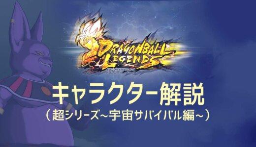 キャラクター解説(超シリーズ〜宇宙サバイバル編〜)【ドラゴンボールレジェンズ】