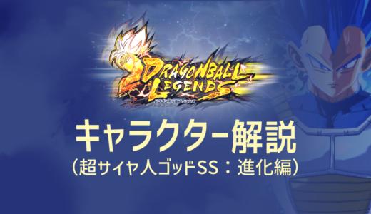 超サイヤ人ゴッドSSから進化したベジータ【ドラゴンボールレジェンズ】